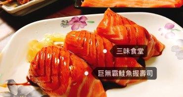 台北西門町三味食堂|鮭魚生魚片握壽司、鮭魚肚必點!韓國人也排隊!菜單電話地址!