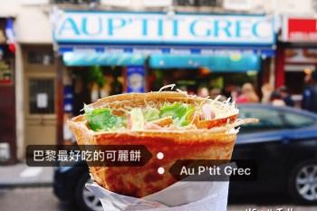 法國巴黎可麗餅推薦 巴黎最好吃的可麗餅店 Au P'tit Grec!