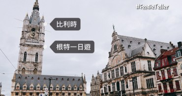 比利時自由行|根特一日遊比利時最美麗的悠閒小鎮Gent!