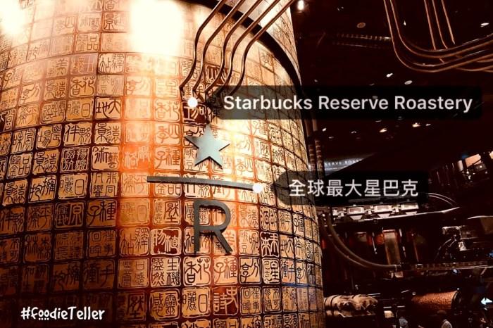 中國上海|全球最大星巴克臻選上海烘焙工坊地址介紹營業時間!