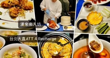 台北大直ATT美食 漢來名人坊高級粵菜 香港師傅桌邊表演京式片皮鴨!