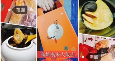 2019網購年菜推薦|高雄漢來大飯店年菜推薦福園鮑魚佛跳牆、翠園鮑參翅養生雞!