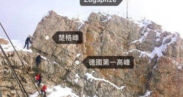 德國楚格峰攻略|德國第一高峰雪景、艾比湖晴天水藍絕美倒影介紹!