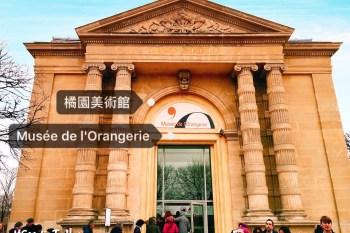 法國巴黎橘園美術館 莫內的睡蓮真跡都在Musée de l'Orangerie!
