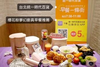 台北時代百貨早餐一條街 櫻花粉夢幻廚具早餐都在時代百貨B2美食街!