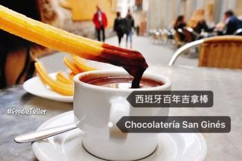 西班牙吉拿棒 馬德里必吃百年吉拿棒炸油條老店Chocolatería San Ginés!