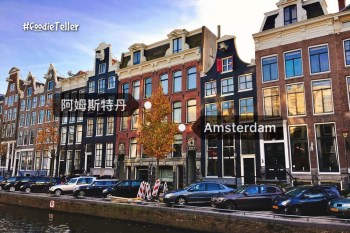 荷蘭阿姆斯特丹一日散步美景 河畔美景超殺底片!