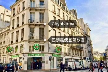 2021法國藥妝必買|最新巴黎藥妝Citypharma 巴黎人愛用品牌大公開!
