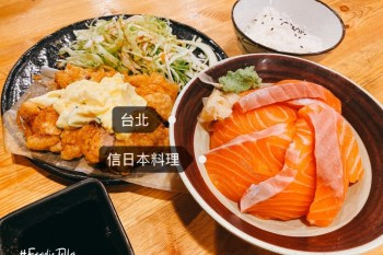 台北101世貿平價美食|信日本料理鮭魚生魚片CP值超高!吳興四爽隱藏版美食!