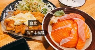 台北101世貿平價美食|信日本料理鮭魚生魚片CP值超高!吳興街隱藏版美食!