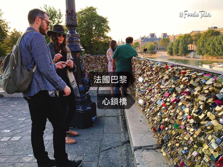 法國巴黎心鎖橋|新橋載滿愛情沈重的負擔佐塞納河畔美麗黃昏Pont Neuf! - 波妮說食話