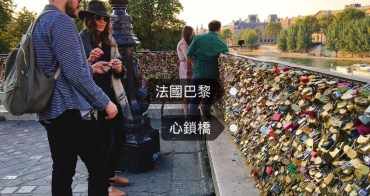 法國巴黎心鎖橋|新橋載滿愛情沈重的負擔佐塞納河畔美麗黃昏Pont Neuf!