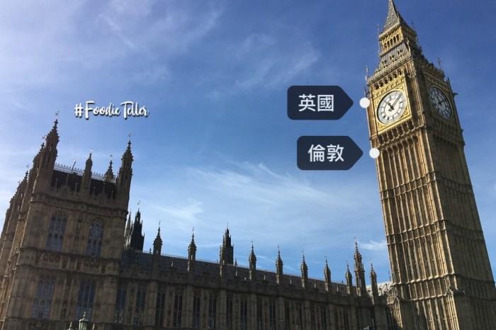 英國倫敦景點必看|一次逛完倫敦眼、大笨鐘、西敏寺、倫敦塔橋、倫敦塔!