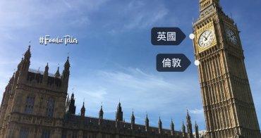 英國倫敦必看景點懶人包|一次逛完倫敦眼、大笨鐘、西敏寺、倫敦塔橋、倫敦塔!