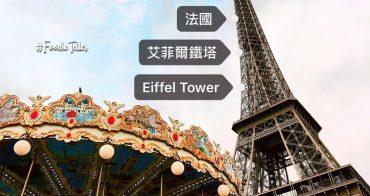 法國巴黎艾菲爾鐵塔|巴黎鐵塔介紹門票開放時間夜景燈光秀拍照角度Eiffel Tower !