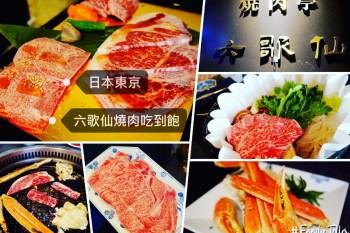 東京六歌仙燒肉吃到飽 沒預約吃不到黑毛和牛、河豚、蟹腳、牛舌、壽喜燒放題!
