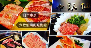 東京六歌仙燒肉吃到飽|沒預約吃不到黑毛和牛、河豚、蟹腳、牛舌、壽喜燒放題!
