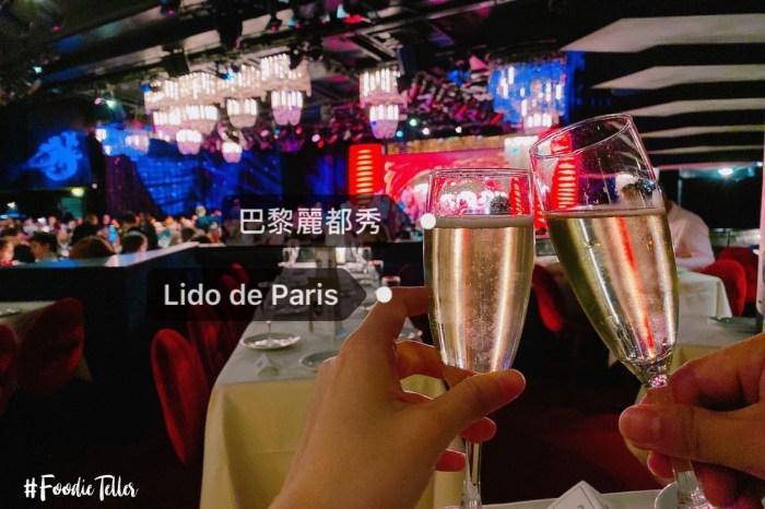 法國巴黎麗都秀 Lido de Paris 香榭麗舍大道華麗夜總會 巴黎三大名秀之一!
