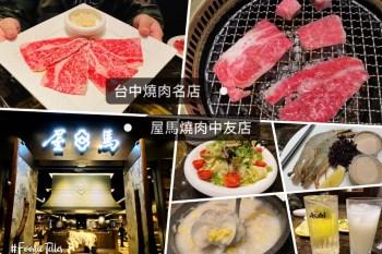 台中屋馬燒肉中友店|屋馬菜單價位訂位電話提供給你飽餐一頓日本和牛燒肉!