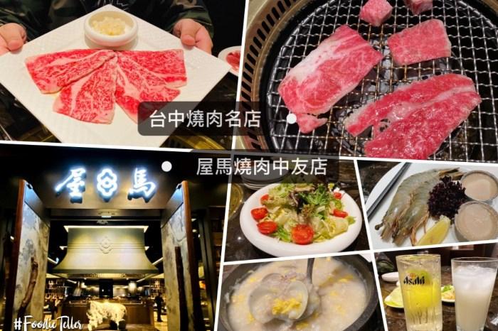 台中屋馬燒肉中友店 屋馬菜單價位訂位電話提供給你飽餐一頓日本和牛燒肉!