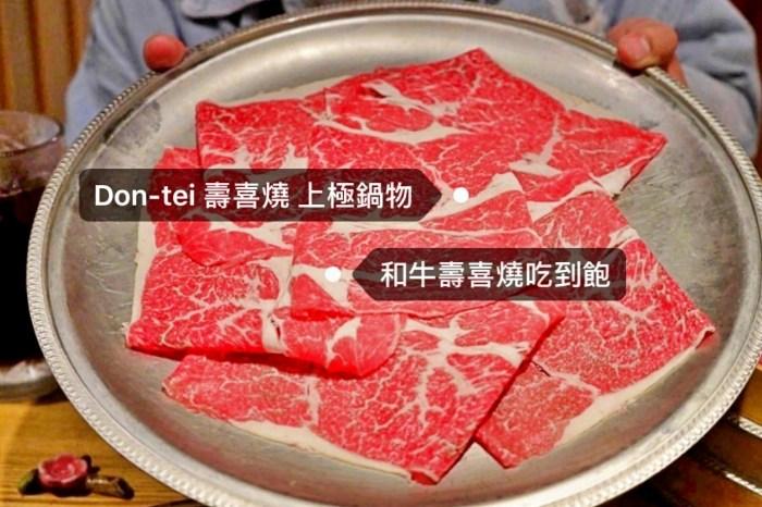 台北和牛壽喜燒火鍋吃到飽|牛小路壽喜燒 中山站高級壽喜燒推薦!