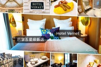 法國巴黎五星級飯店推薦 貴婦級享受香榭麗舍大道五星級偉爾內特飯店Hotel Vernet!