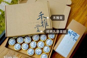台中乳酪蛋糕推薦|禾雅堂經典乳酪蛋糕隱身於大坑紙箱王旁的伴手禮名店!