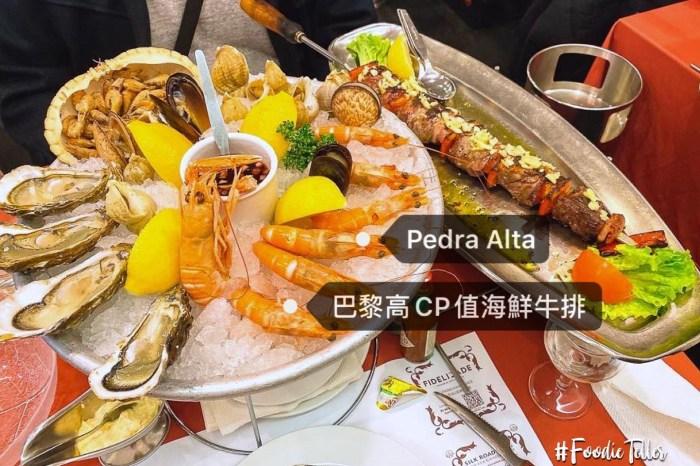 法國巴黎海鮮牛排餐廳 Pedra Alta 高CP值香榭麗舍大道餐廳推薦!