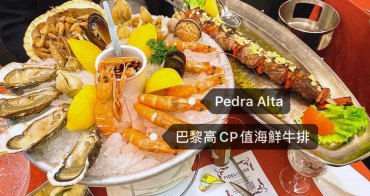 法國巴黎海鮮拼盤牛排|Pedra Alta 高CP值香榭麗舍大道分店餐廳推薦!