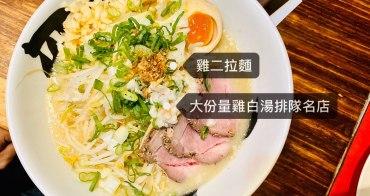 台北雞白湯拉麵 雞二拉麵大份量高CP值拉麵小小雞二只要149元!