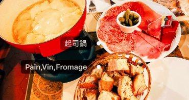 法國巴黎起司火鍋|龐畢度中心餐廳推薦Pain,Vin,Fromage 起司火鍋排隊名店!