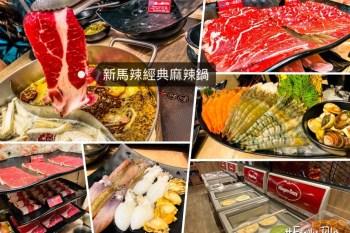 台南新馬辣經典火鍋吃到飽 新馬辣菜單訂位價格澎湃海鮮黑毛和牛啤酒喝到飽!