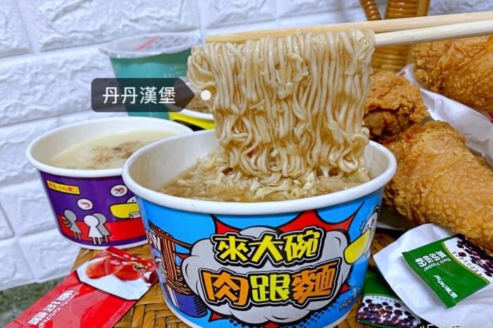 2021台南丹丹漢堡菜單|南霸天速食店 炸雞麵線羹肉羹麵線都美味!