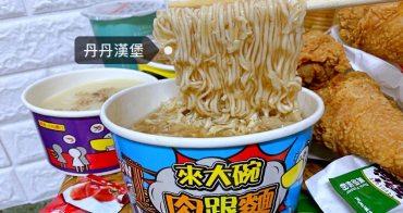 2021台南丹丹漢堡菜單 南霸天速食店 炸雞麵線羹肉羹麵線都美味!