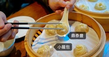 台北鼎泰豐新生旗艦店|鼎泰豐小籠包 排骨炒飯 酸辣湯 紅油炒手道道經典美味!