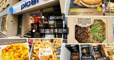 法國冷凍超市Picard 神奇皮卡德專賣冷凍法式料理美味又方便!零廚藝上好菜!