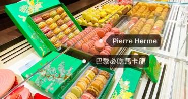 法國巴黎必吃馬卡龍Pierre Herme 號稱甜點界的畢卡索跟超人氣玫瑰可頌!