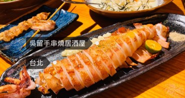 台北吳留手串燒居酒屋市民店 日式人氣居酒屋名店 推薦明太子雞翅!
