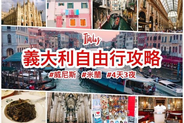 義大利自由行|威尼斯、米蘭4天3夜行程、景點、住宿詳細規劃!