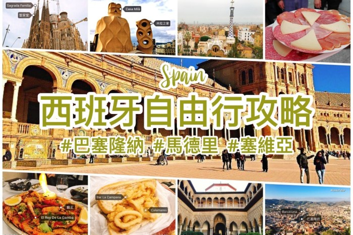 西班牙自由行|西葡2國4城市13天自由行規劃行程、住宿、景點總整理!