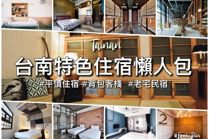 2021台南住宿推薦 平價特色住宿懶人包 背包客棧、老宅民宿一篇掌握!