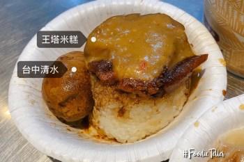 台中清水米糕王塔|知名在地老店滿滿海味米糕加蚵仔乾!