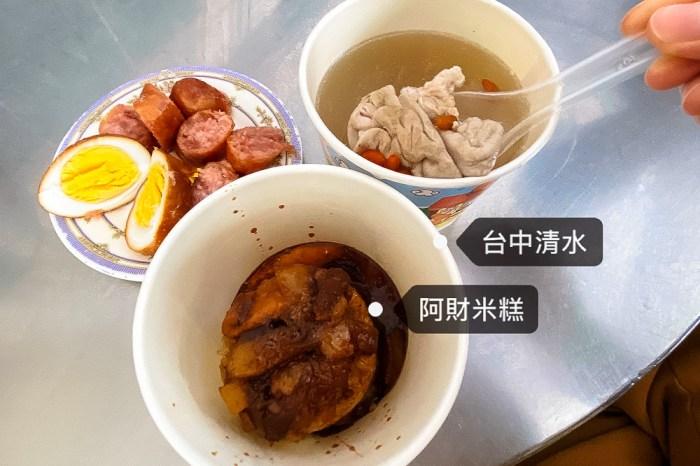 台中清水阿財米糕|人氣排隊米糕單純的肥肉醬香味 肥到要叫豬減肥!