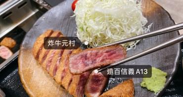 台北遠百信義A13美食 炸牛元村信義店日本炸牛排名店牛排想烤幾分熟自己來!