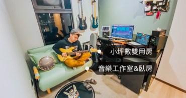 AJ2沙發床推薦 吉他手夢幻音樂工作室兼臥房 小坪數雙用房大變身!