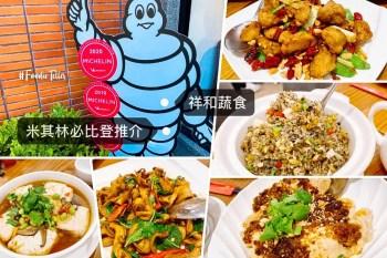 台北祥和蔬食米其林必比登推介蔬食餐廳 素食川菜館道道都是功夫菜!