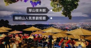 台北景觀餐廳推薦 超人氣陽明山夜景餐廳草山夜未眠菜單電話營業時間!