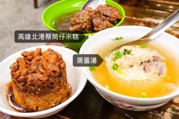 高雄北港蔡筒仔米糕蒸蛋湯 好吃到連在鹽埕區地人也排隊的老店!