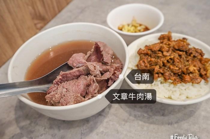台南文章牛肉湯新店|人氣排隊名店谷哥破萬則評論4.3顆星!