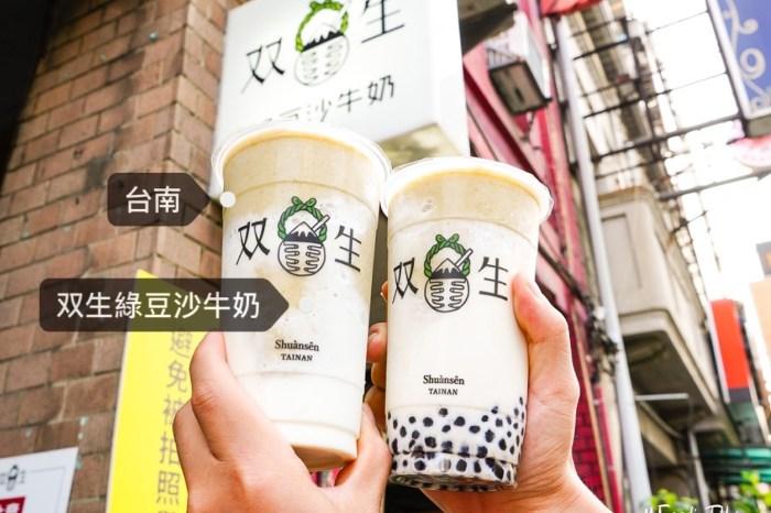 台南双生綠豆沙牛奶|赤崁樓旁超人氣排隊飲料店!